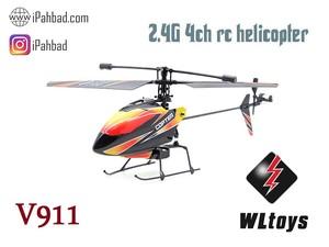هلیکوپتر کنترلی چهار کانال WLtoys V911