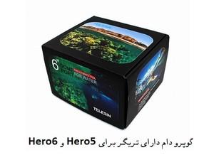 گوپرو دام برای هیرو GoPro Dome Hero5 Hero6