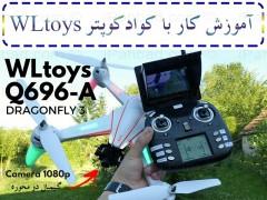 آموزش کار با کوادکوپتر Q696 محصول WLtoys