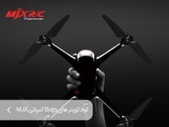 کوادکوپتر های Bugs کمپانی MJX