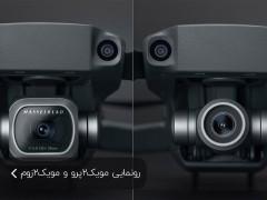معرفی Mavic 2 Pro و Mavic 2 Zoom توسط DJI