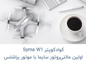 Syma W1 Quadcopter Drone RC