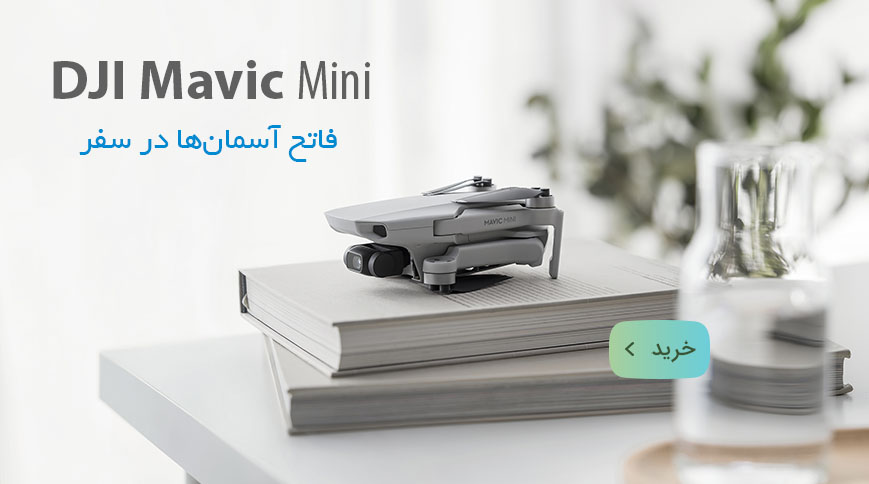 مویک مینی - Mavic Mini