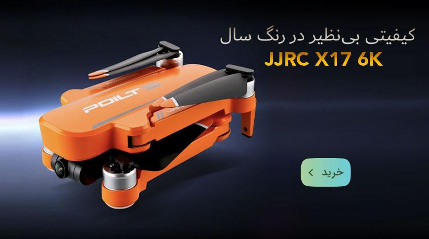 کوادکوپتر JJRC X17 POILT