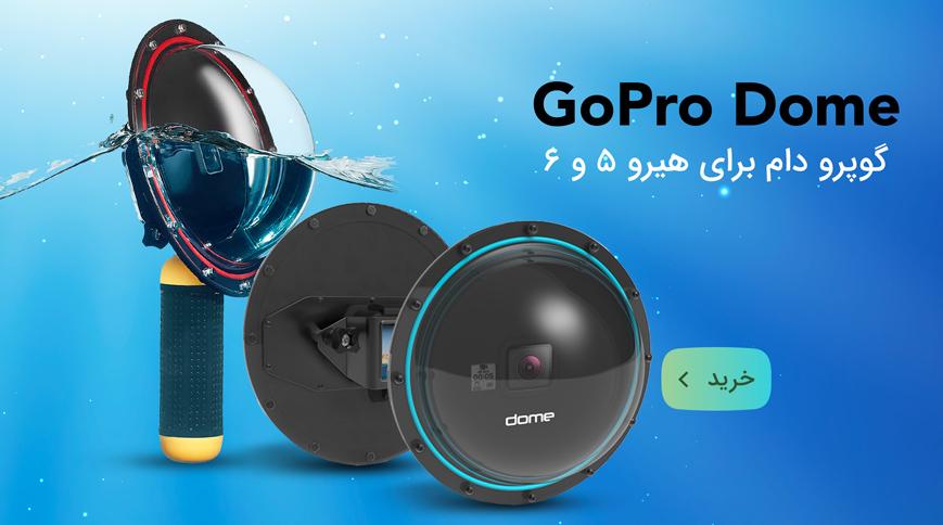 گوپرو دام - قاب ضد آب و بخار دوربین گوپرو