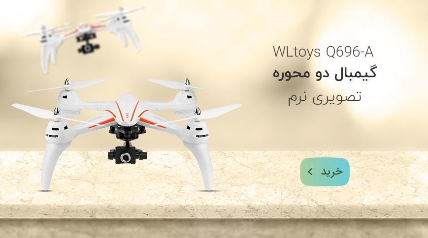 کوادکوپتر WLtoys Q696