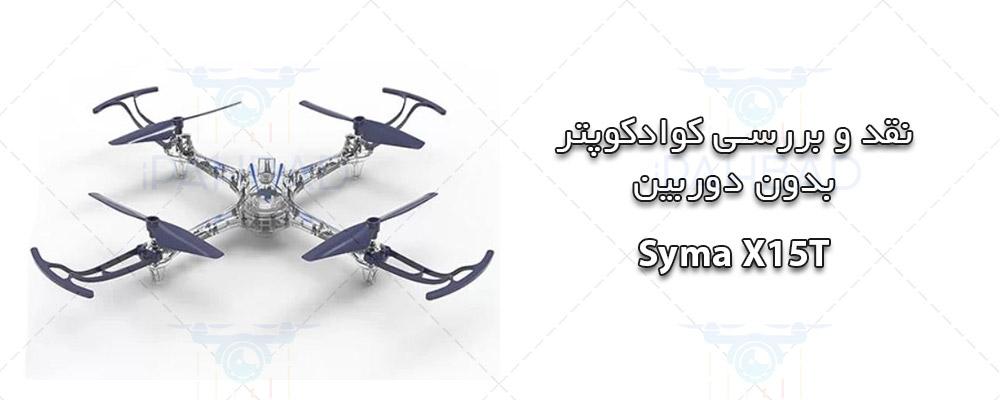 کوادکوپتر Syma X15T