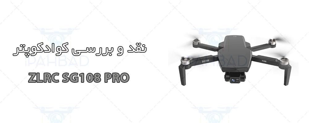 کوادکوپتر SG108 PRO