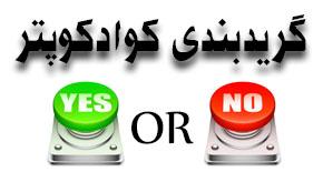 گریدبندی کوادکوپتر - کوادکوپتر گرید A و B صحت دارد ؟