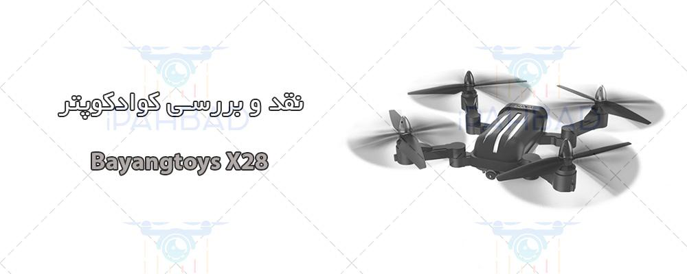 کوادکوپتر بایانگ تویز مدل X28