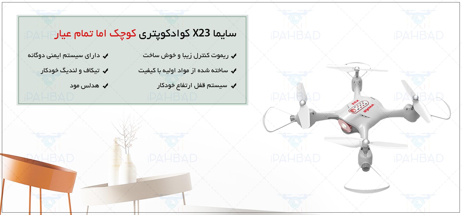 قیمت خرید کوادکوپتر کنترلی سایما Syma X23 از فروشگاه اینترنتی آی پهباد ، خرید کوادکوپتر سیما مدل ایکس 23 ، قیمت خرید کوادکوپتر سایما مدل ایکس 23 ، خرید کواد کوپتر سایما از ای پهباد