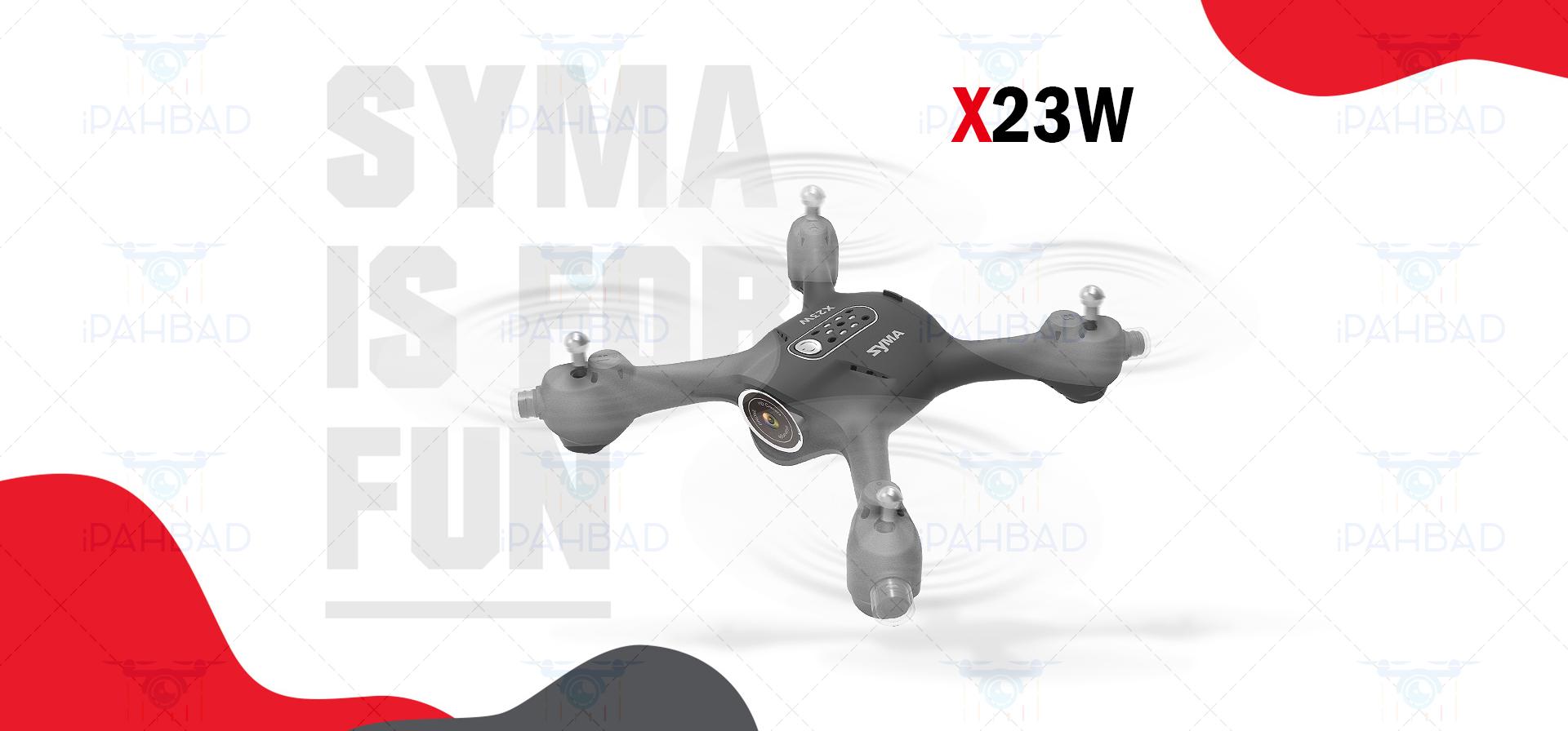 قیمت خرید کوادکوپتر دوربین دار سایما Syma X23W از فروشگاه اینترنتی آی پهباد ، خرید کوادکوپتر دوربین دار سیما مدل X23W ، قیمت خرید کوادکوپتر هلی شات سایما ، کواد کوپتر دوربین دار ارزان