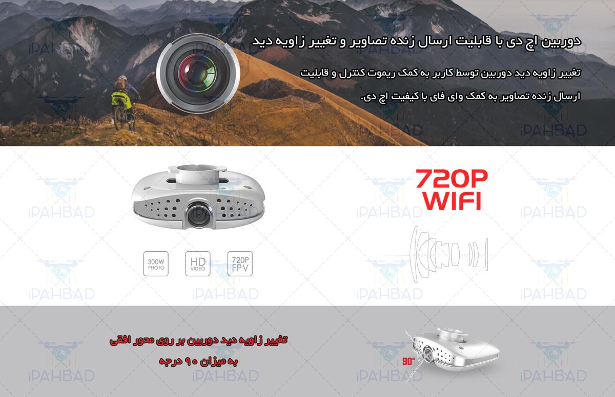 قیمت خرید کوادکوپتر دوربین دار سایما Syma X5UW-D از فروشگاه اینترنتی آی پهباد ، قیمت خرید کوادکوپتر دوربین دار سیما مدل X5UW-D ، خرید کواد کوپتر دوربین دار سایما مدل X5UW-D