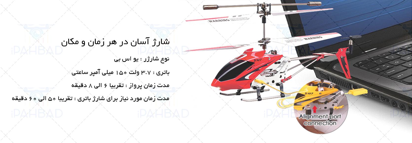 قیمت خرید هلیکوپتر کنترلی سایما Syma S107G از فروشگاه اینترنتی آی پهباد ، خرید هلیکوپتر کنترلی سیما مدل S107G ، قیمت هلیکوپتر کنترلی سایما اس 107 جی ، هلیکوپتر کنترلی سیما اس 107 جی