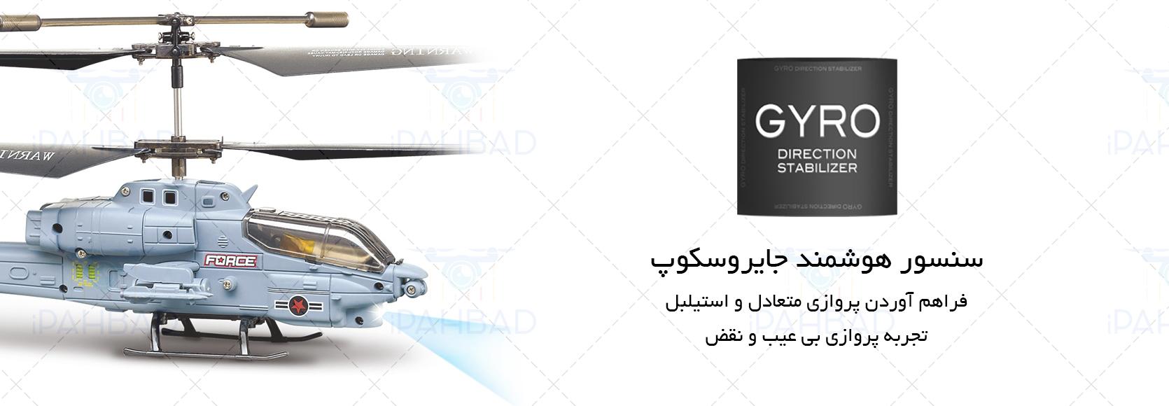 قیمت خرید هلیکوپتر کنترلی سایما Syma S108G از فروشگاه اینترنتی آی پهباد ، خرید هلیکوپتر کنترلی سیما مدل S108G ، قیمت هلیکوپتر کنترلی سایما اس 108 جی ، هلیکوپتر کنترلی سیما اس 108 جی