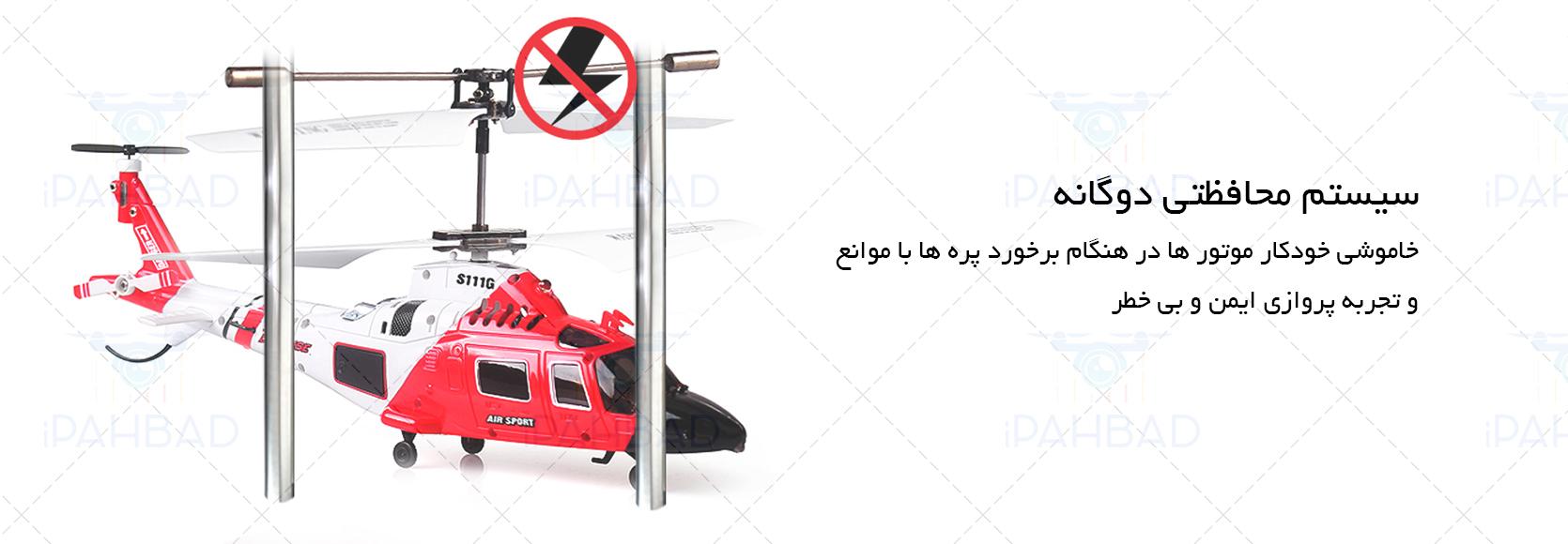 قیمت خرید هلیکوپتر کنترلی سایما Syma S111G از فروشگاه اینترنتی آی پهباد ، خرید هلیکوپتر کنترلی سیما مدل S111G ، قیمت هلیکوپتر کنترلی سایما اس 111 جی ، هلیکوپتر کنترلی سیما اس 111 جی