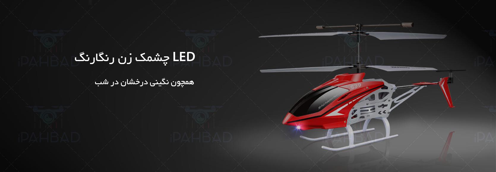 قیمت خرید هلیکوپتر کنترلی سایما Syma S39 یک هلی کوپتر کنترلی سایز بزرگ و محبوب از کمپانی syma برای پرواز در محیط های خارجی و داخلی