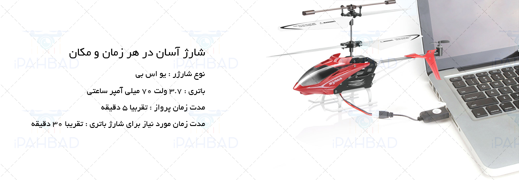 هلیکوپتر کنترلی سایما,هلیکوپتر کنترلی سیما,هلیکوپتر کنترلی,هلیکوپتر کنترلی سیما S5 Speed,هلیکوپتر کنترلی سایما S5 Speed,هلیکوپتر کنترلی Syma S5 Speed,هلیکوپتر کنترلی سایما اس 5 اسپید,هلیکوپتر کنترلی سیما اس 5 اسپید