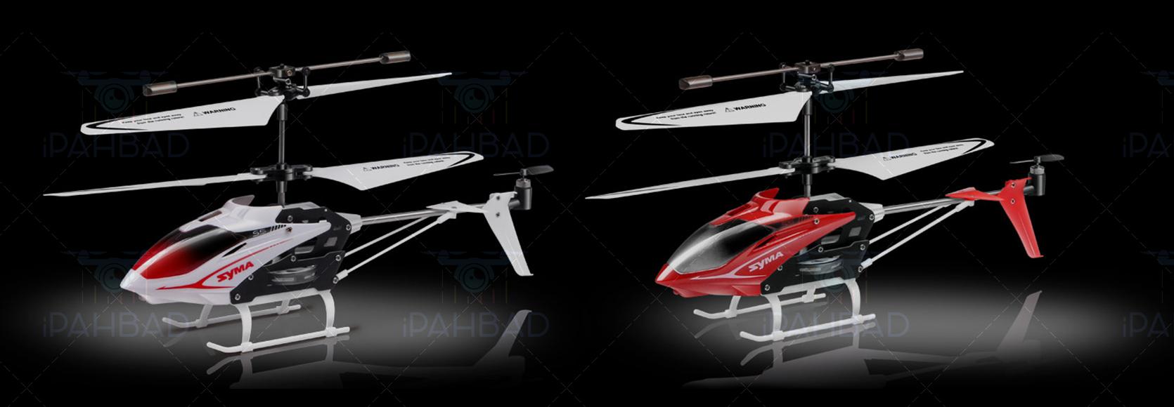 قیمت خرید هلیکوپتر کنترلی سایما Syma S5 Speed از فروشگاه اینترنتی آی پهباد ، خرید هلیکوپتر کنترلی سیما مدل S5 Speed ، قیمت هلیکوپتر کنترلی سایما اس 5 اسپید ، هلیکوپتر کنترلی سیما اس 5