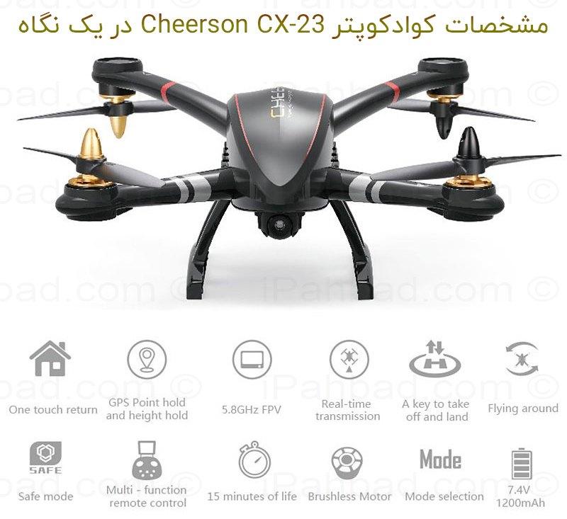 خرید کوادکوپتر CX-23
