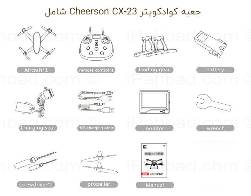 محتویات جعبه کوادروتور چرسون cx-23