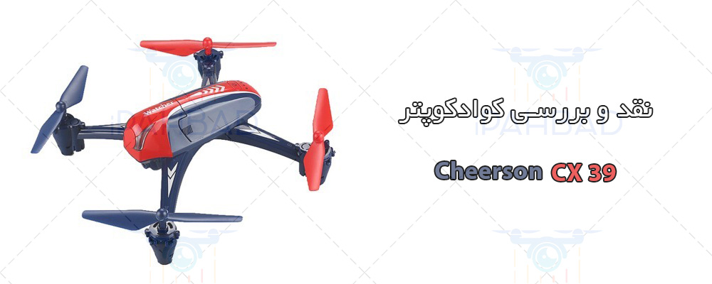 کواد کوپتر Cheerson CX 39
