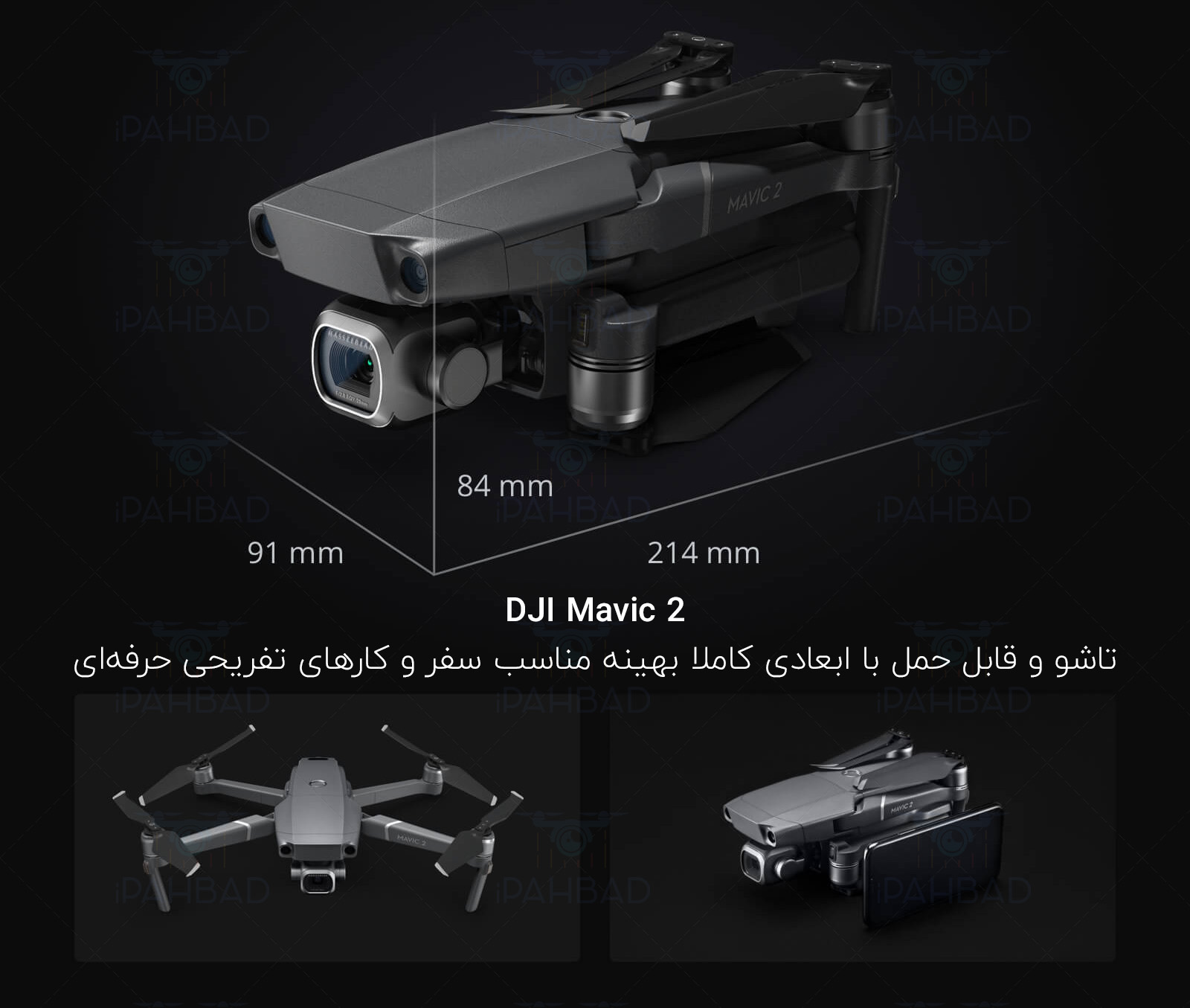 ابعاد dji mavic 2 zoom