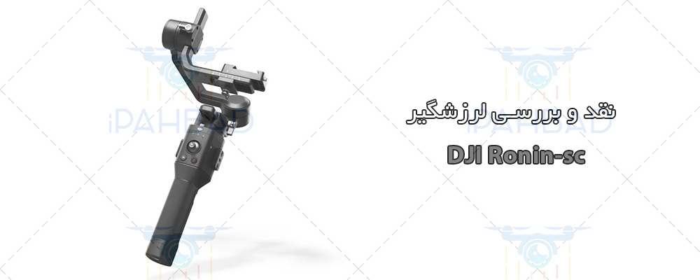 استابلایزر DJI Ronin-sc