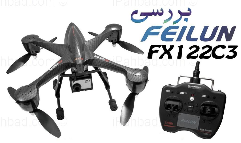 مشخصات کوادکوپتر FX122