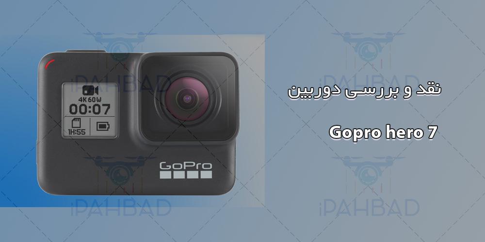 مشخصات دوربین گوپرو Hero 7