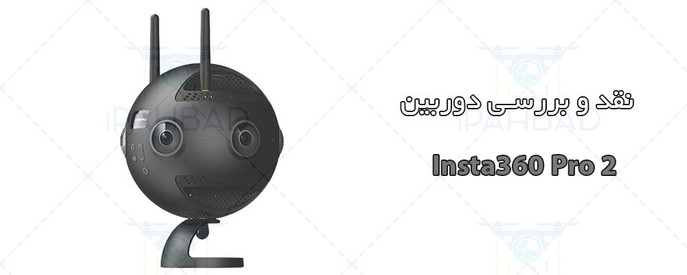 دوربین Insta360 Pro 2
