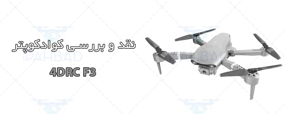 کوادکوپتر 4DRC F3