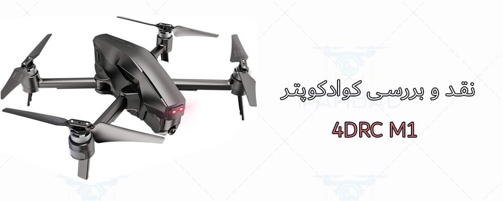 4DRC M1 Drone Review