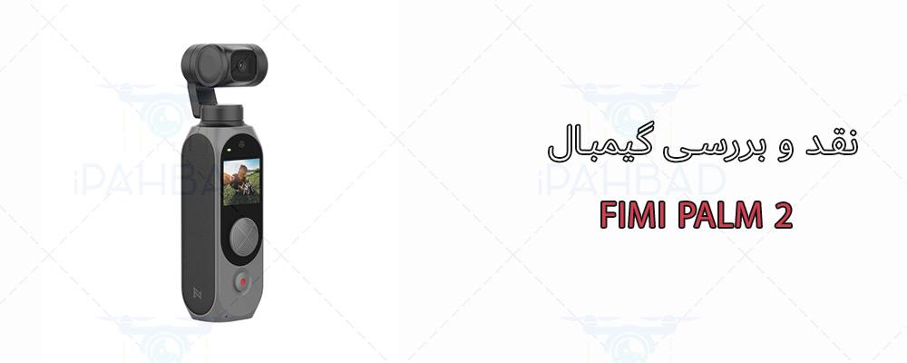 گیمبال FIMI PALM 2