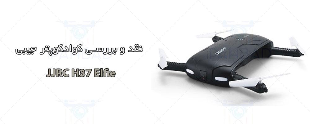 کوادکوپتر جیبی JJRC H37 Elfie