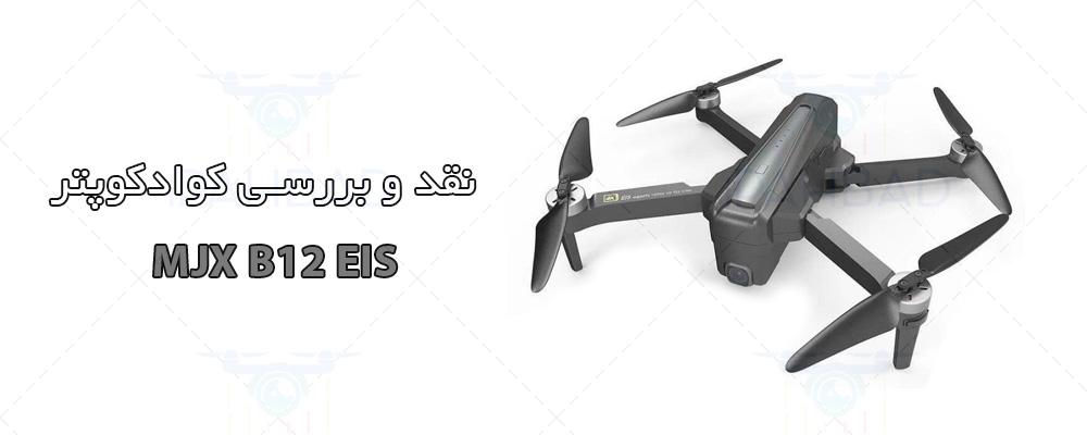 MJX B12 drone review