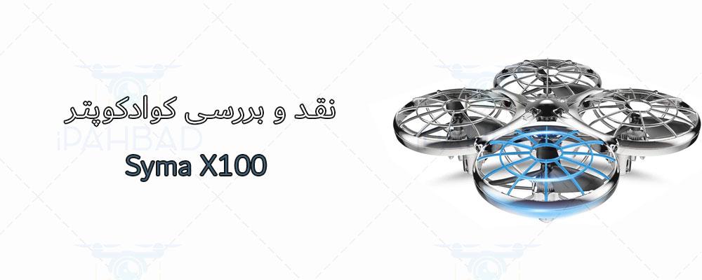 کوادکوپتر Syma X100