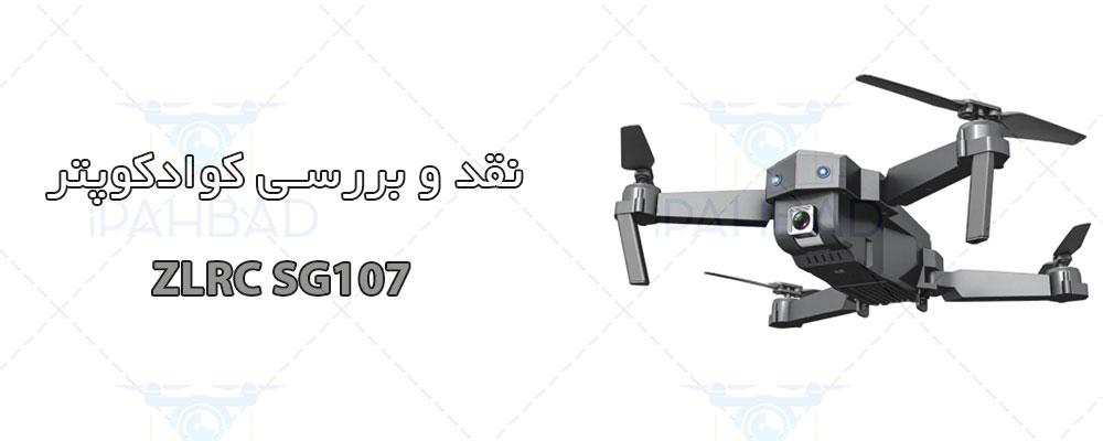 کوادکوپتر ZLRC SG107