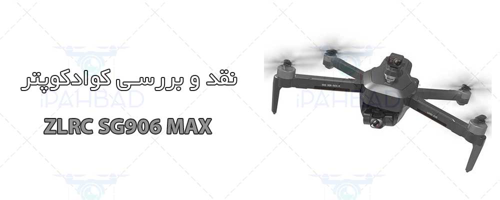 کوادکوپتر ZLRC SG906 MAX