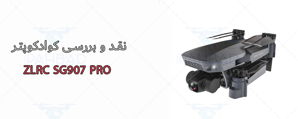 کوادکوپتر ZLRC SG907 PRO