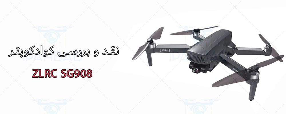 کوادکوپتر ZLRC SG908