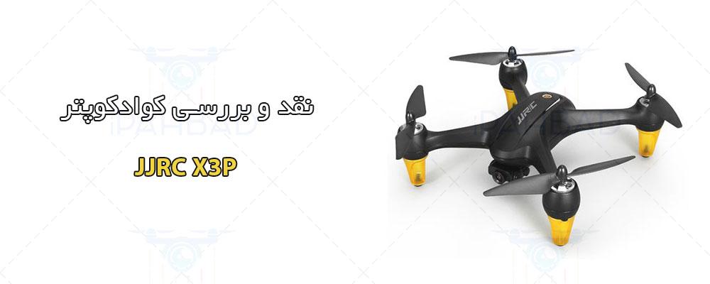 کوادکوپتر JJRC X3P