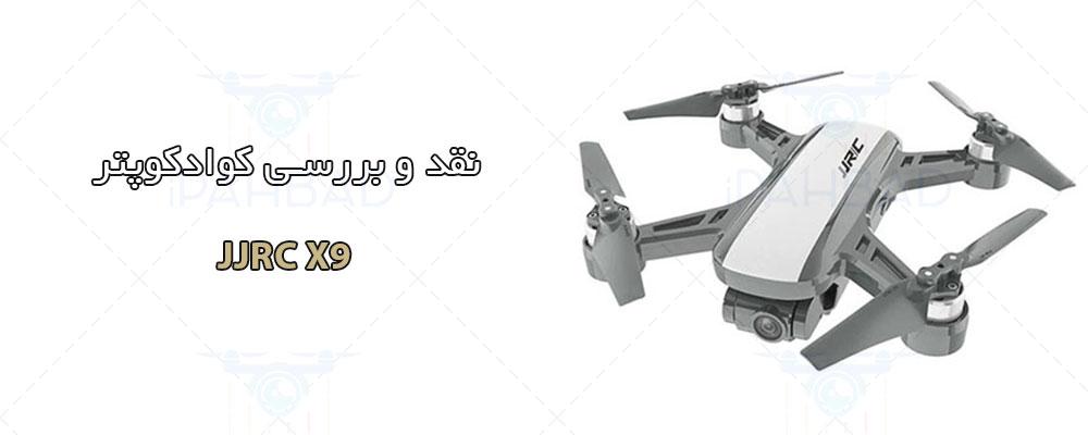 کوادکوپتر JJRC X9