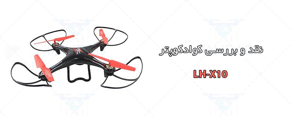 کوادکوپتر LH-X10