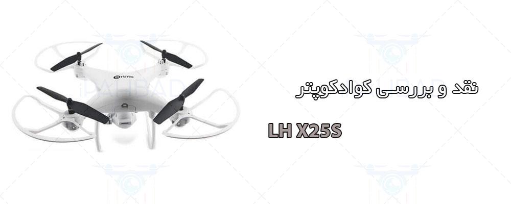 کوادکوپتر LH x25s