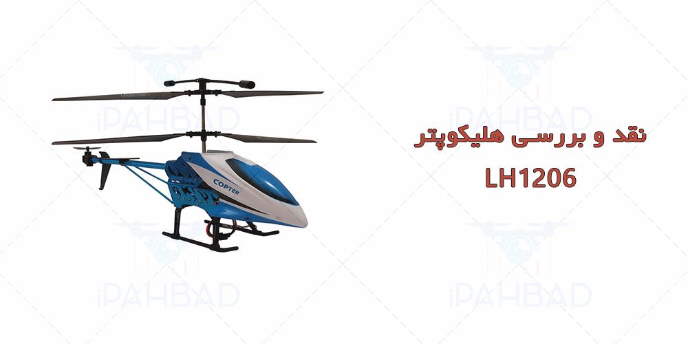 هلیکوپترLH-1206 RC