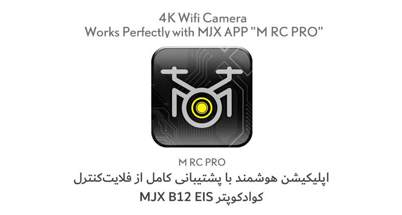 m rc pro app
