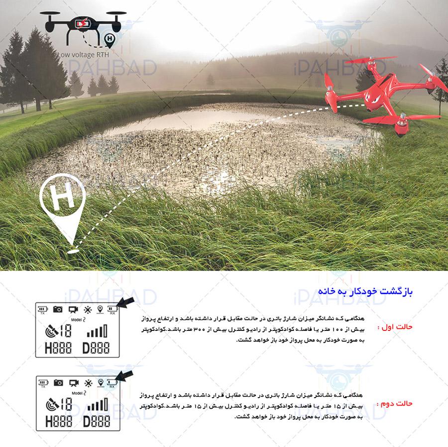 کوادکوپتر MJX Bugs2 W دارای بازگشت خودکار و GPS