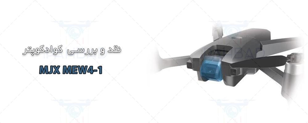 کوادکوپتر MJX MEW4-1