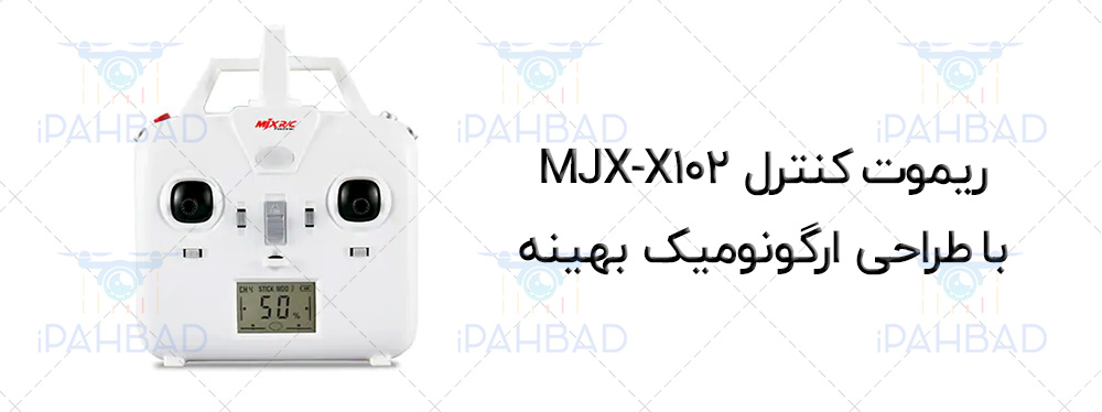 ریموت و رادیو کنترل MJX X102